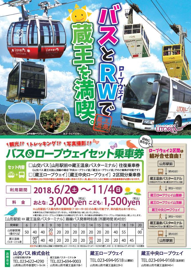 バス 運賃 じょうてつ お得な乗車券/札幌市